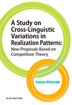 A Study on Cross-Linguistic Variations in Realization Patterns: New Proposals Based on Competition Theory