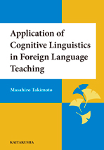 Application of Cognitive Linguistics in Foreign Language Teaching