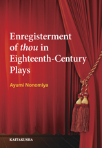 Enregisterment of thou in Eighteenth-Century Plays